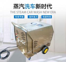 闯王CWD18A电加热高压蒸汽洗车机汽车美容店蒸汽洗车机加盟