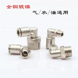 厂家直销全铜快插接头PL6-02 8-03 10-04金属旋转快速直角弯头