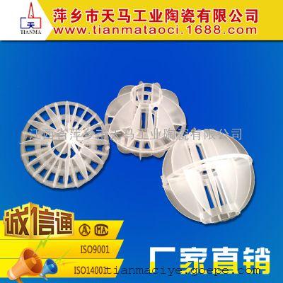 天马陶瓷优质提供塑料散堆填料 PP多面空心球