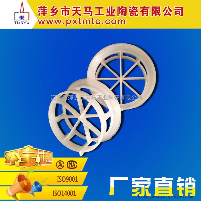 天马陶瓷提供优质塑料散堆填料 PP阶梯环