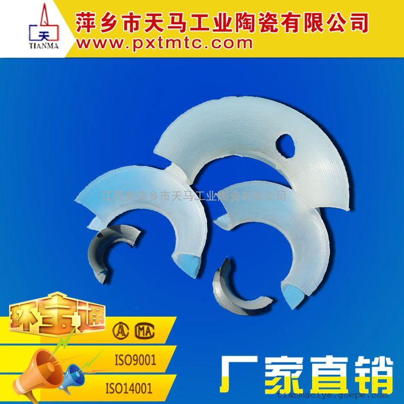 天马陶瓷提供优质塑料散堆填料 PP矩鞍环