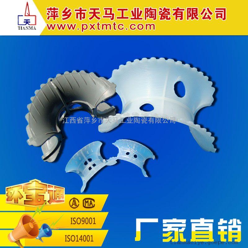 天马陶瓷提供优质塑料散堆填料 PP异鞍环