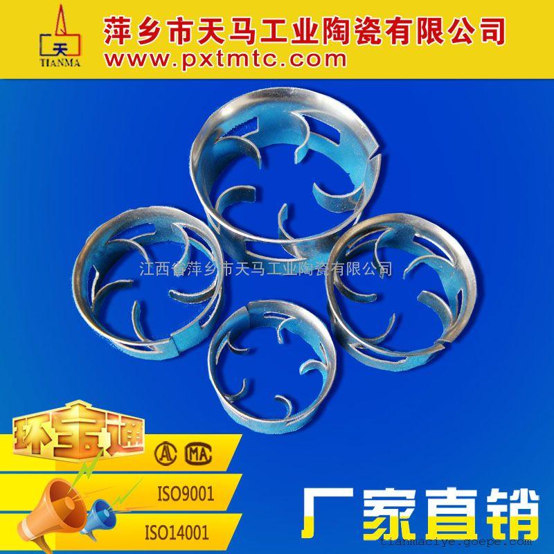 天马陶瓷 各种材质各种规格金属阶梯环