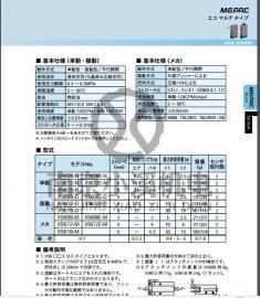 厂家授权中国小溪代销mepac气动手指X9612-N