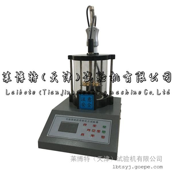 沥青软化点试验仪_磁力搅拌_试验温度均匀