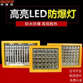 CBD85MLED防爆灯 180w吸顶式LED防爆灯