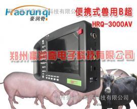 豪润奇老牌子黑白猪用B超HRQ-3000AV