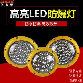 BAD85防爆灯LED防爆应急灯LED防爆平台灯LED防爆照明灯