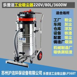 工业吸尘器小型单机吸灰机乐普洁3600W工厂用手推移动吸尘器