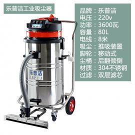 新建厂房专用80L工业吸尘吸水机乐普洁LP368T干湿两用吸尘器