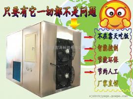 米粉空气能热泵烘干设备