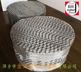 金属丝网波纹填料 BX500 CY700不锈钢丝网波纹填料