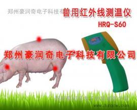 冬季兽用红外线体温计调节方法,HRQ-S60猪用体温计使用说明