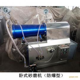 供应卧式砂磨机 环保涂料研磨设备专用