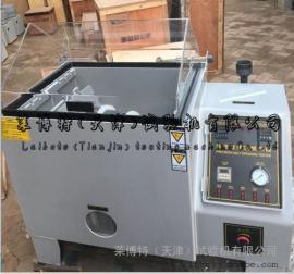 LBT-盐雾试验箱-抗盐雾腐蚀能力