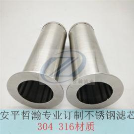 树脂捕捉器定做 不锈钢绕丝筛筒滤芯 除盐处理 阴阳离子交换器