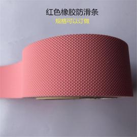 橡胶彩色PEVA防滑胶带