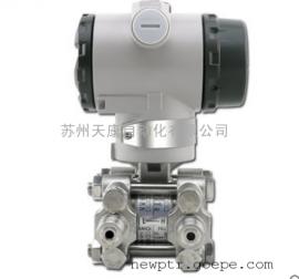差压变送器 4-20ma电容式传感器蒸汽气体风高精度压力变送器
