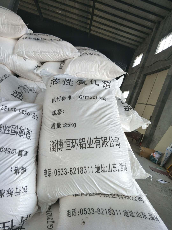 恒环铝业牌HHA-102型号活性氧化铝干燥剂