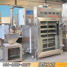重庆市场专用腊肉腊肠烟熏烘干炉