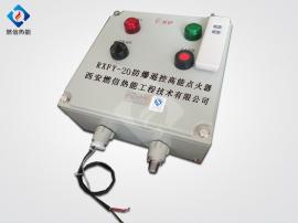 燃���嘴�b控防爆高能�c火�b置RXFY-20 操作��� �c火安全