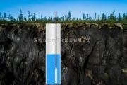 地下水水位监测用什么水位计显示水位