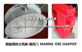 飞航高品质船用防火风闸FIRE