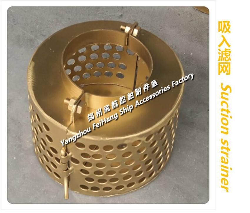 船用铜制吸入滤网A80H CB*623-80