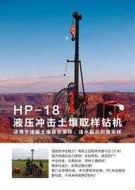 HP-18土壤直推液压钻机原状土无扰动取样钻机