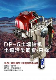 DP-5单人手持土壤钻机