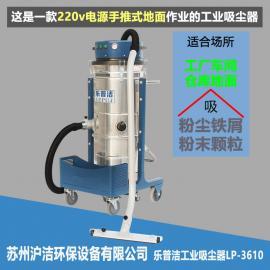 LEPUJ大容量工业吸尘器旋风分离式工厂吸尘器干湿两用手推吸尘器