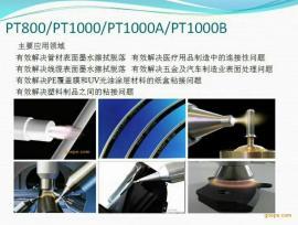 喷码机专用等离子表面处理机PT800