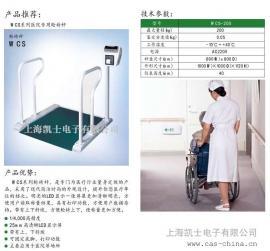 韩国凯士CAS医用轮椅秤