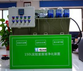 中学一体化实验室废水处理设备YASY―3000L化验室废水处理