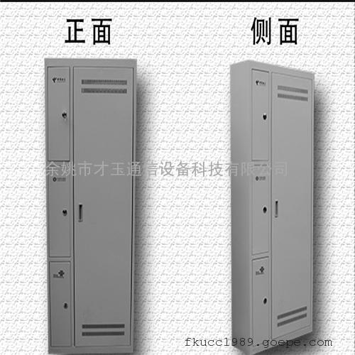 720芯三网合一室内交接箱,odf光纤配线柜机柜