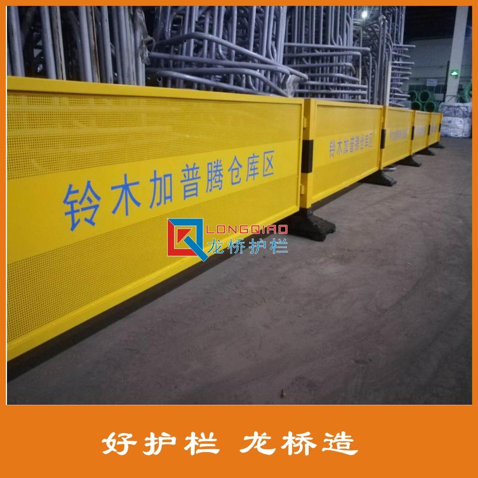 高质量 冲孔板防撞护栏 移动式 可定制专属LOGO