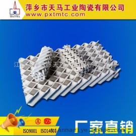 天马陶瓷专业生产陶瓷波纹陶瓷化工填料 精馏 分布均匀450Y