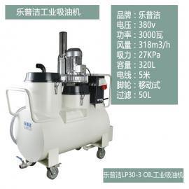 新建机械厂废油固液分离用大功率工业吸油机3kw乐普洁