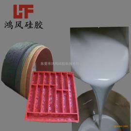 鸿风硅胶乳白色模具硅胶缩合型有机硅AB双组份胶HF-318