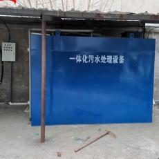 日处理10吨医院污水处理设备报价