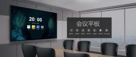 65寸75寸86寸智能会议平板功能应用,交互会议平板公司