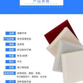 优质布艺软包吸音板境象声学墙面防火软包会议室电影院材料