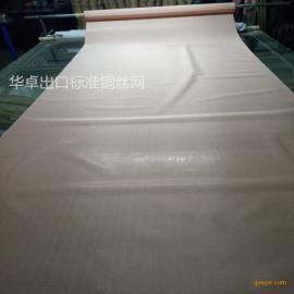 玻璃夹层屏蔽网 军工200目2米宽屏蔽紫铜网