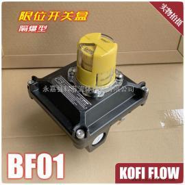 BF01防爆型阀门限位开关盒 回信器 BT4 BT6