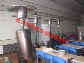 松北伞型取暖器/松北煤气取暖器/松北大伞燃气取暖器/户外取暖器