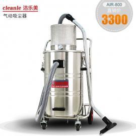 洁乐美AIR-800EX气动真空工业吸尘器80L工厂车间气源吸尘器