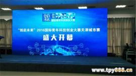 会议室P1.667LED高清电子大屏幕,全彩P1.6显示屏工厂报价