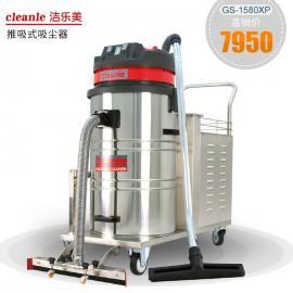 洁乐美工业电瓶式吸尘器GS-1580XP无线充电吸尘器车间仓库吸粉尘