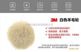 3M85078羊毛球(3寸 长毛)