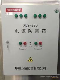 箱式SPD浪涌保护器,三相B+C型电源防雷箱,380V电源防雷箱